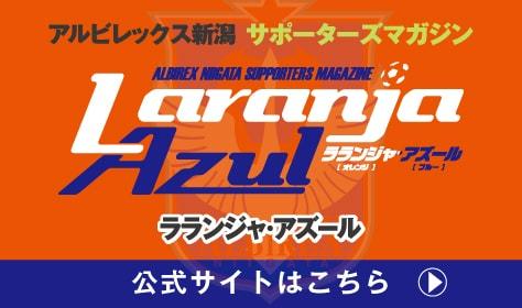 アルビレックス新潟 サポートマガジン ラランジャ・アズール 公式サイトはこちら